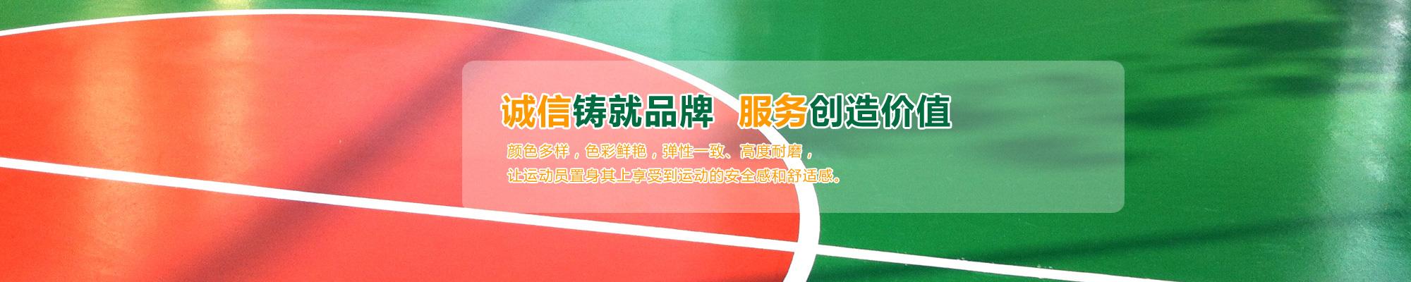 甘肃华晨体育设施有限公司